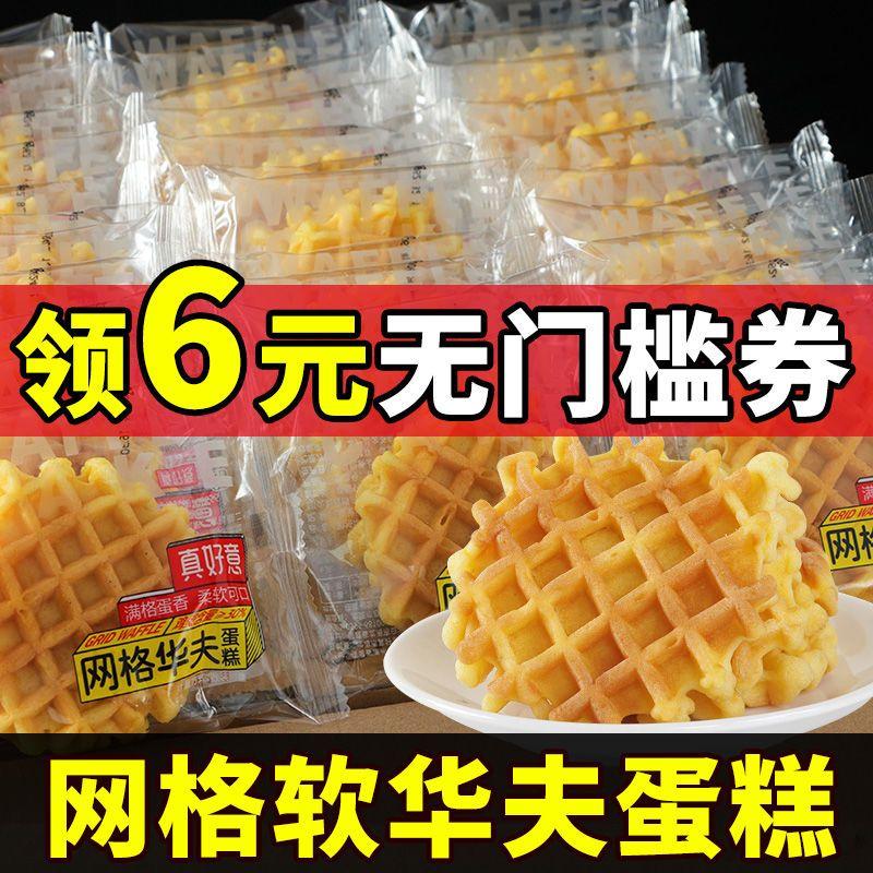 【特价2斤】网格华夫饼 早餐手撕面包蛋糕网红零食批发400g包邮