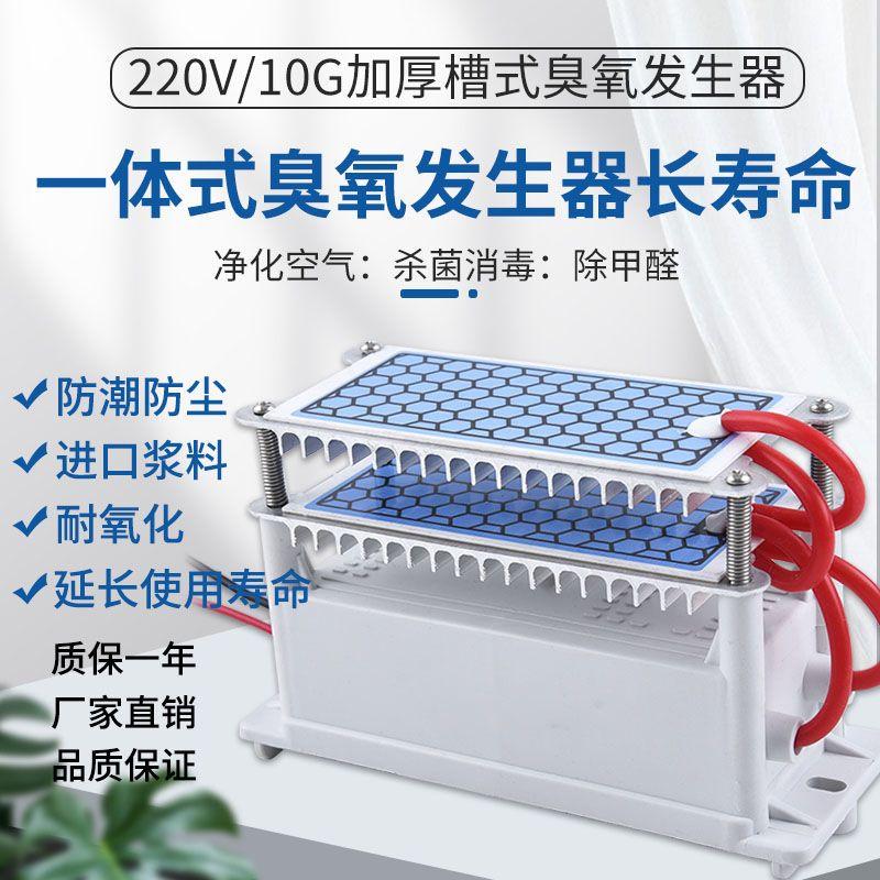 10g一体式加厚散热臭氧发生器配件长寿命蓝膜防潮合金片消毒机