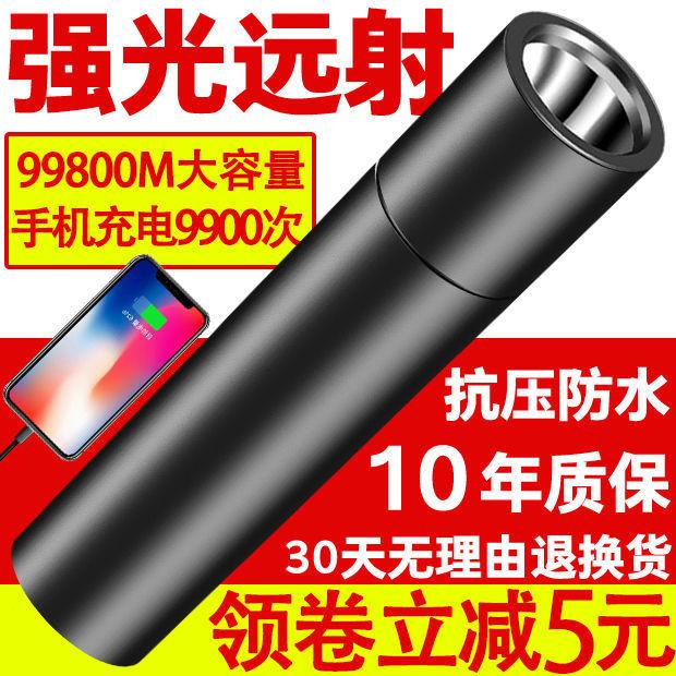 LED手电筒强光可充电远射超亮家用迷你手电户外手机充电宝照明灯6