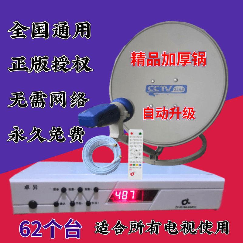 户户需求家用电视猫机顶盒遥控器船用船载接收器陀螺仪小祸锅盖通