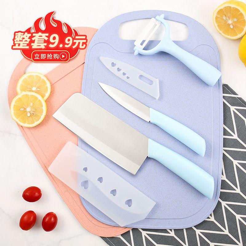 菜刀菜板刀具套装家用厨房不锈钢辅食小刀宿舍切片刀水果刀水果板