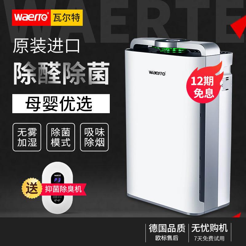 德国瓦尔特家用空气净化器 除甲醛除菌 烟雾 异味 母婴加湿一体机