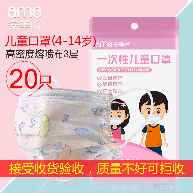 儿童口罩一次性20只学生男女童宝宝口罩4-14岁用防飞沫尘透气三层