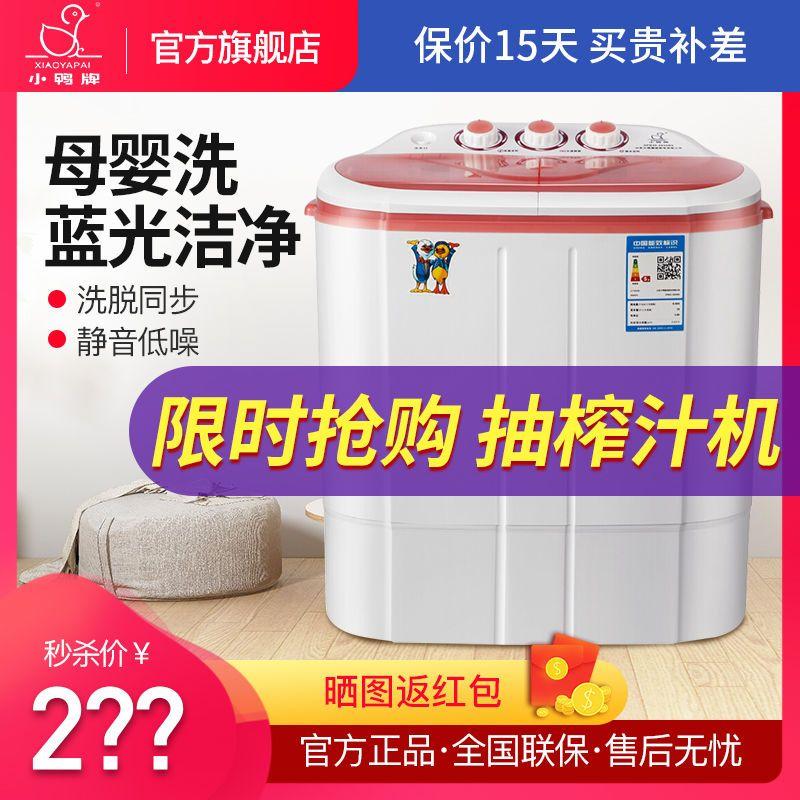 小鸭洗衣机迷你小型洗衣机半自动婴儿童家用甩干蓝光洁净洗脱两用