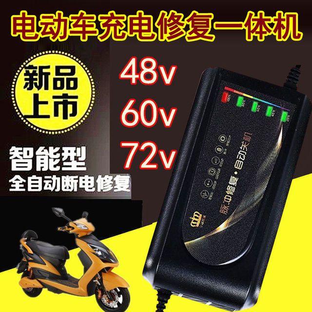 电动车电瓶修复器激活48V60V72V电池电瓶充电器脉冲爱玛雅迪通用