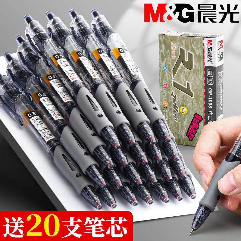晨光按动中性笔0.5mm黑色商务经典办公签字笔学生用大容量碳素笔