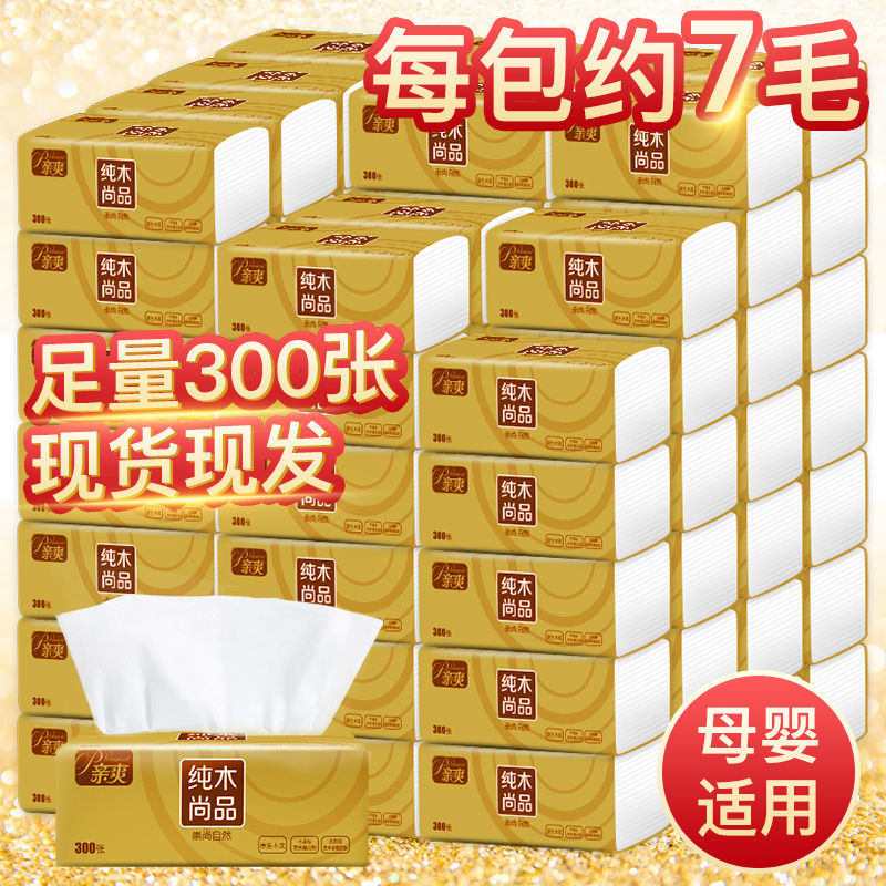 金装升级大号纸巾抽纸批发面巾纸餐巾纸卫生纸抽整箱家庭装商用