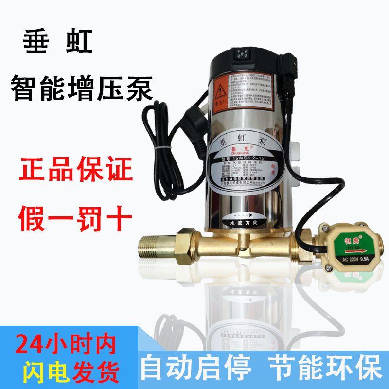 便宜的家用增压泵上海垂虹全自动热水器自来水小型水泵抽水机包邮