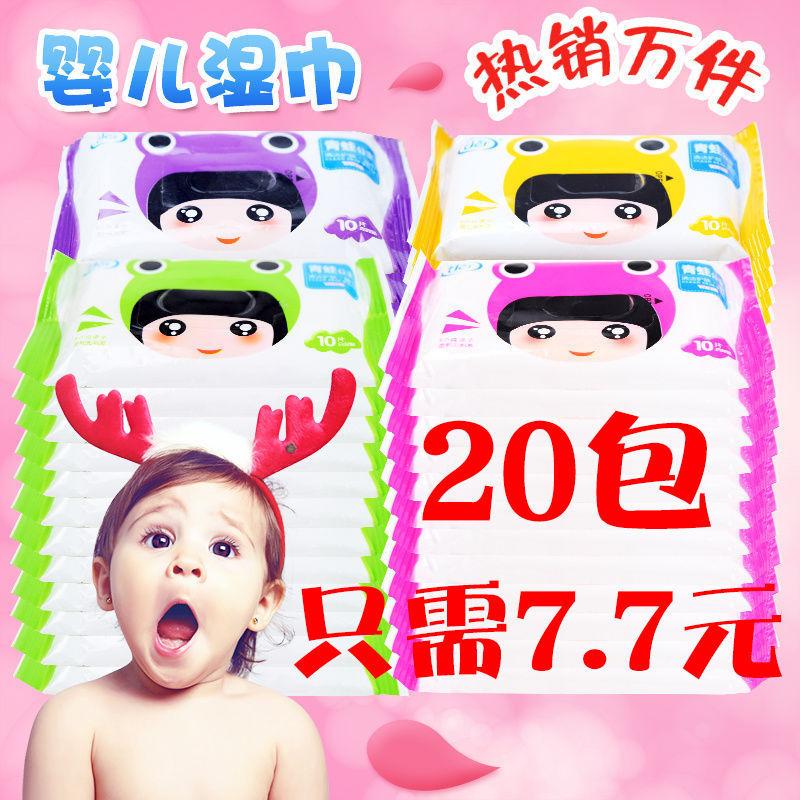 湿巾婴儿10抽每包通用一次性便携式手口新生儿小包湿巾纸湿纸巾