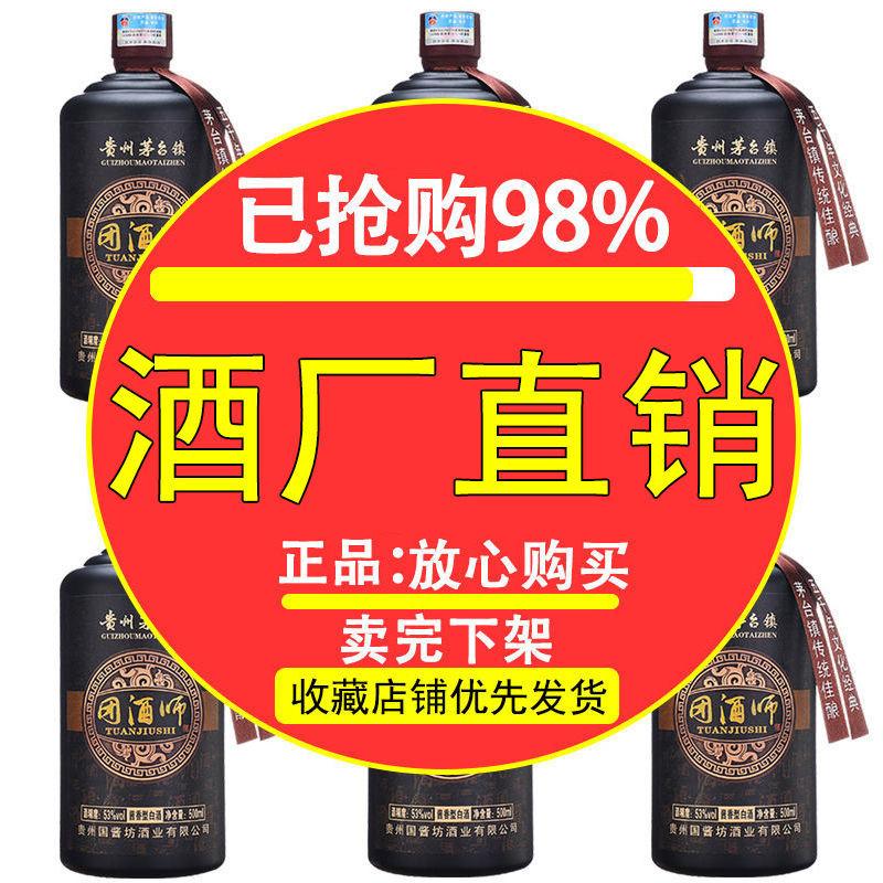 【团酒师】贵州53度酱香型白酒整箱粮食酒老酒500ml*6瓶酒水批发