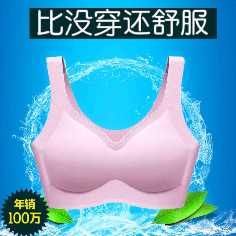 中老年妈妈日本无痕运动内衣女冰丝薄款无钢圈文胸女士背心式胸罩