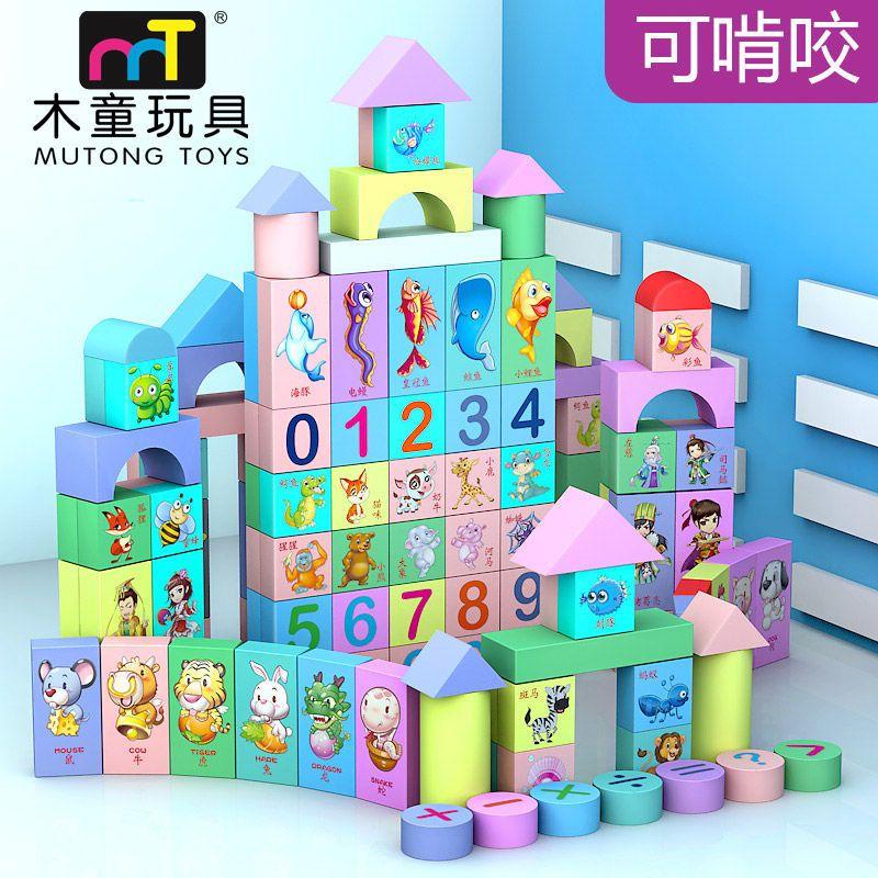 儿童积木拼装益智玩具婴儿开发智力宝宝木制1-3女孩早教3-6岁男孩