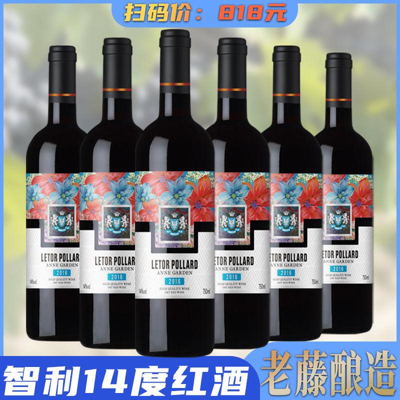 智利进口红酒正品干红葡萄酒整箱14度高档红酒750ml佳节送礼婚庆