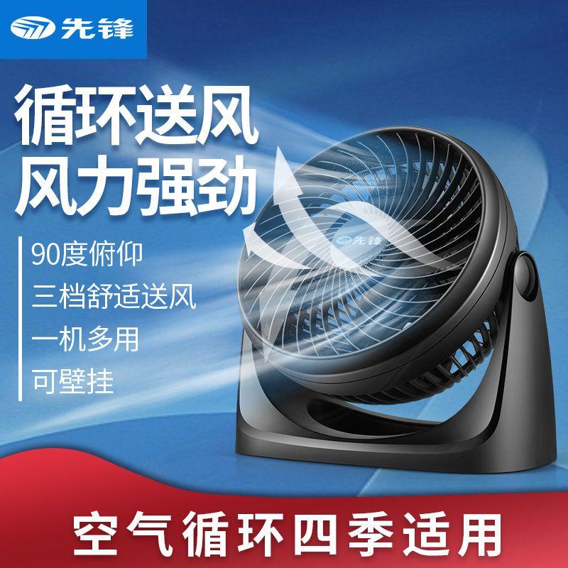 先锋电风扇空气循环扇台式迷你小风扇静音机械扇宿舍节能趴地扇