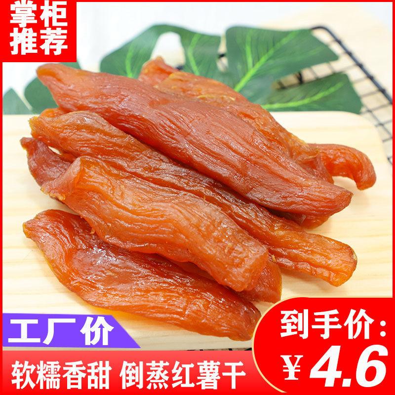 2斤特价农家倒蒸地瓜干软糯红薯干番薯山芋吃的休闲零食小吃250g