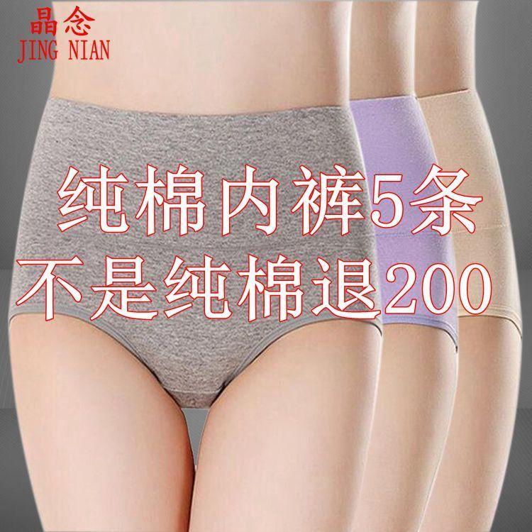 【晶念】5条95%棉女士内裤高腰棉纯色棉收腰收腹性感三角裤头
