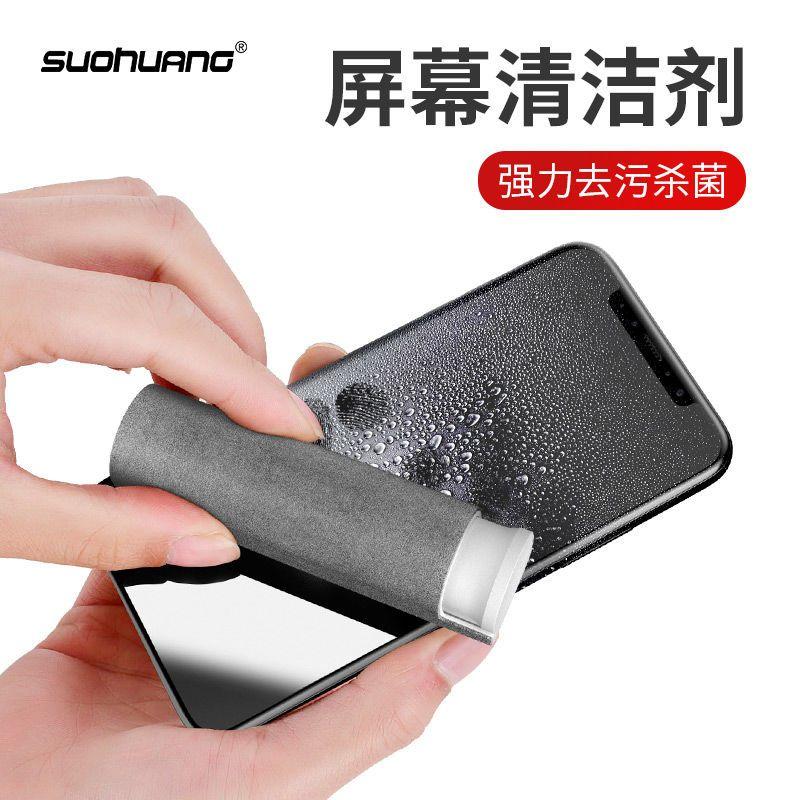 手机屏幕清洁剂电脑液晶屏幕清洁剂电视喷雾套装笔记本清洁补充液
