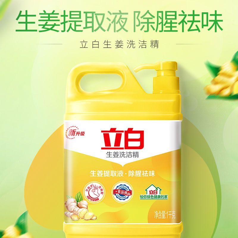 去油去腥不伤手,1.12kg家用大桶装:立白 生姜洗洁精