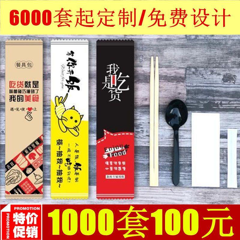 一次性筷子四件套批发四合一筷子套装打包外卖餐具三件套定制包邮