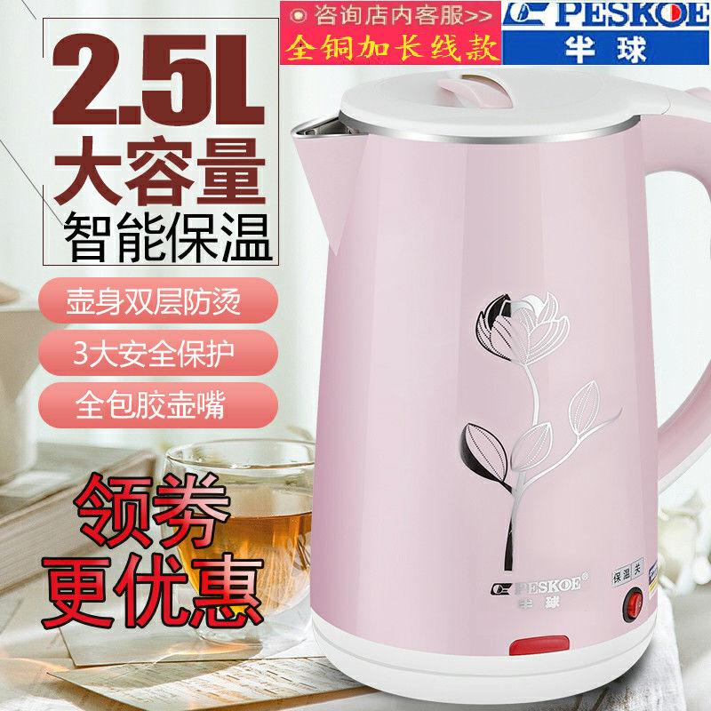 半球保温电热水壶不锈钢开水壶热水壶家用大容量自动断电烧水壶