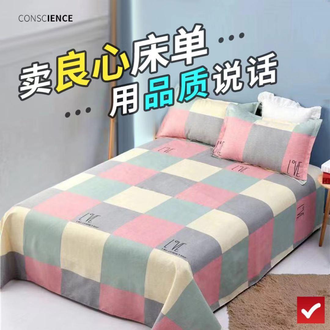 【斜纹】磨毛床单单件加厚亲肤双人单人炕床单四季老粗布学生凉席