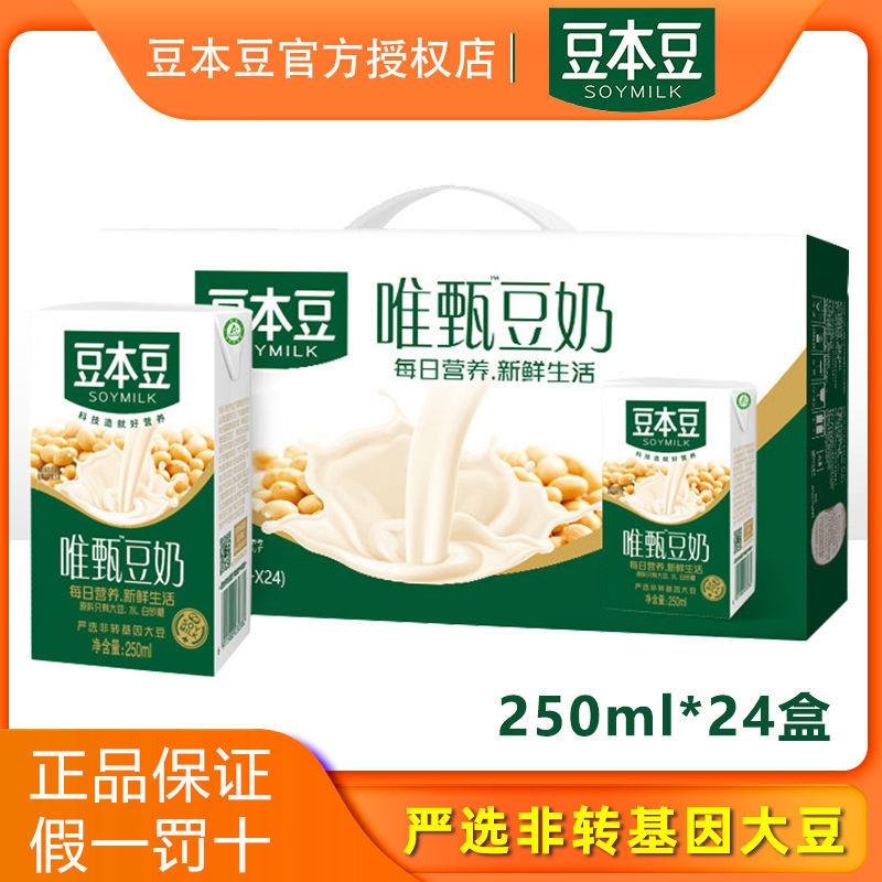 【最新日期】豆本豆 唯甄豆奶250ml*24盒 早餐奶植物蛋白饮品