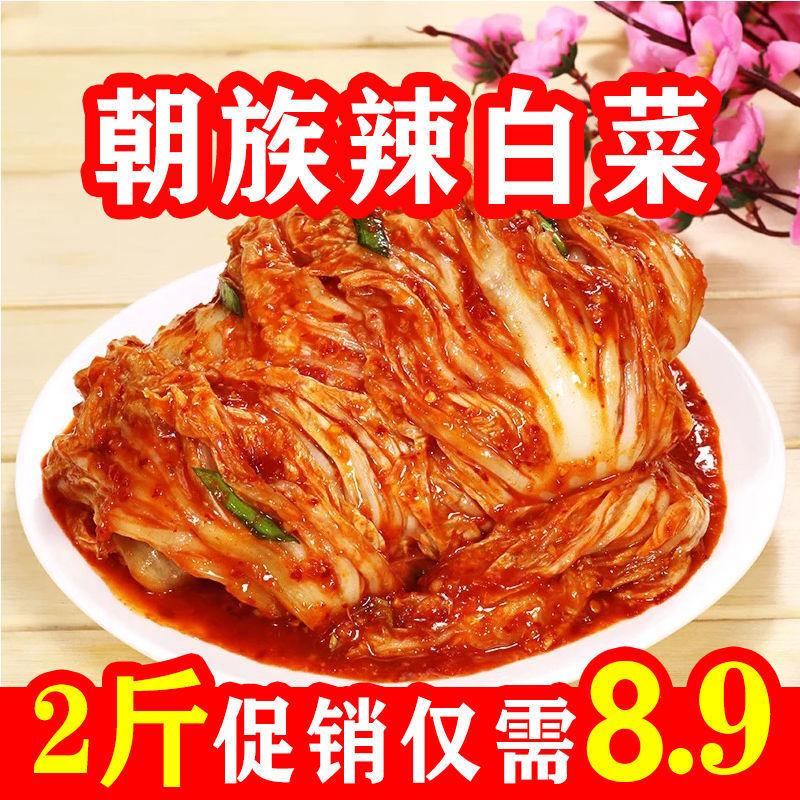 (1斤装辣白菜)韩国辣白菜泡菜 正宗朝鲜族泡菜袋装方便速食下饭菜