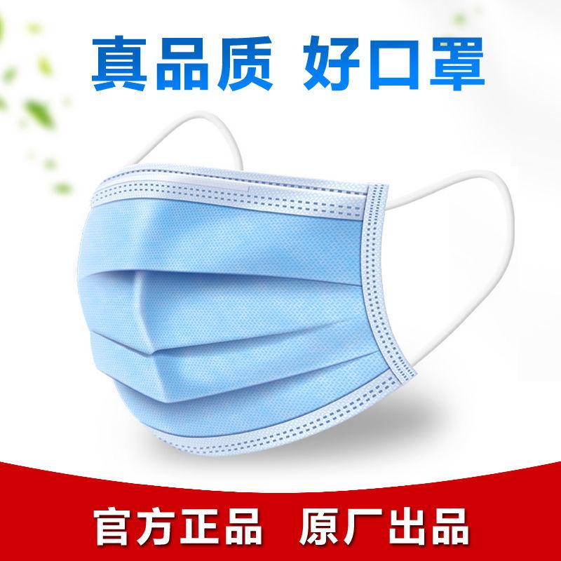 热卖真空包装口罩三层防护厚熔喷布一次性50只装防病毒防细菌透气