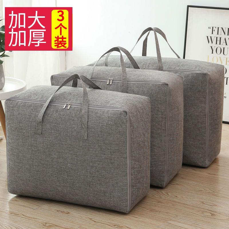 3个装加厚棉麻装被子的收纳袋子特大棉被打包袋搬家袋衣物整理袋