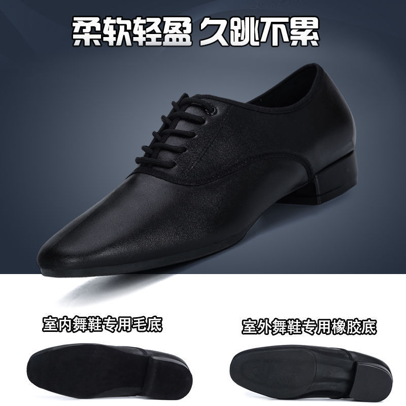 便宜的男士摩登舞鞋广场舞鞋跳舞鞋软底中跟国标交谊跳舞鞋华尔兹水兵舞