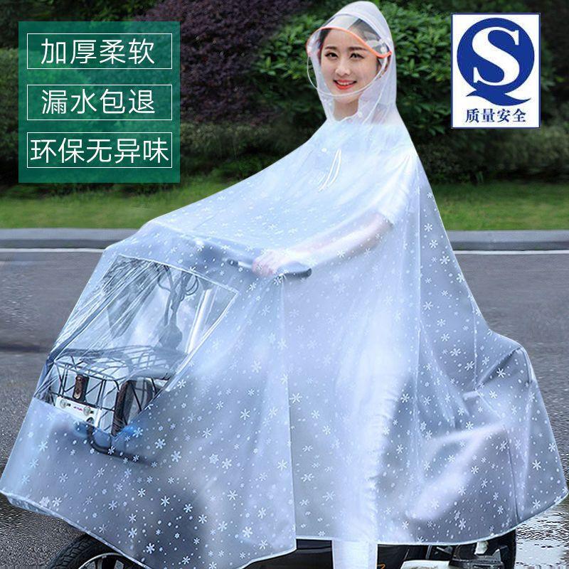 电动摩托车雨衣单人女款女士男士电瓶自行车长款全身时尚专用雨披