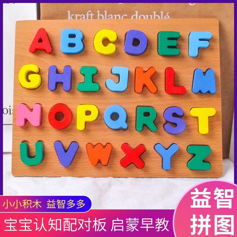 儿童数字字母形状拼图拼板积木早教益智创意木质玩具