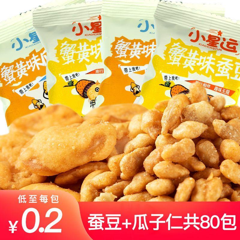 蟹黄味瓜子仁兰花豆蚕豆独立小包装混合坚果炒货30包休闲零食批发