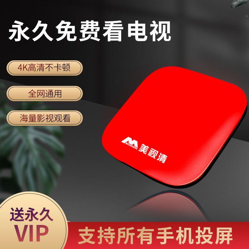 高清网络电视机顶盒 全网通4k安卓电视直播盒子 无线wifi播放器