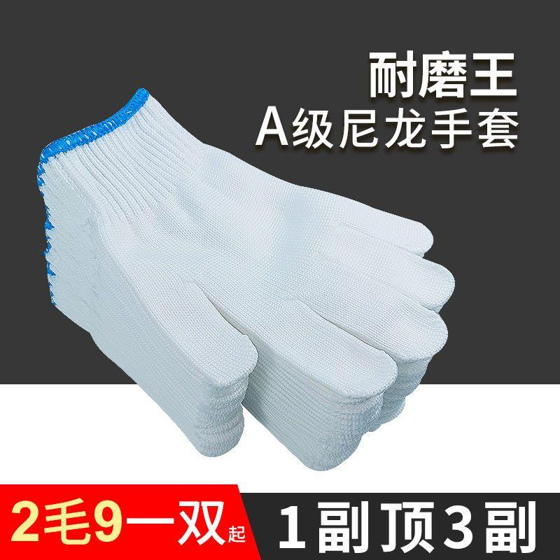 耐磨尼龙线手套加厚防护手套劳保工地工作白男女尼龙丝批发手套