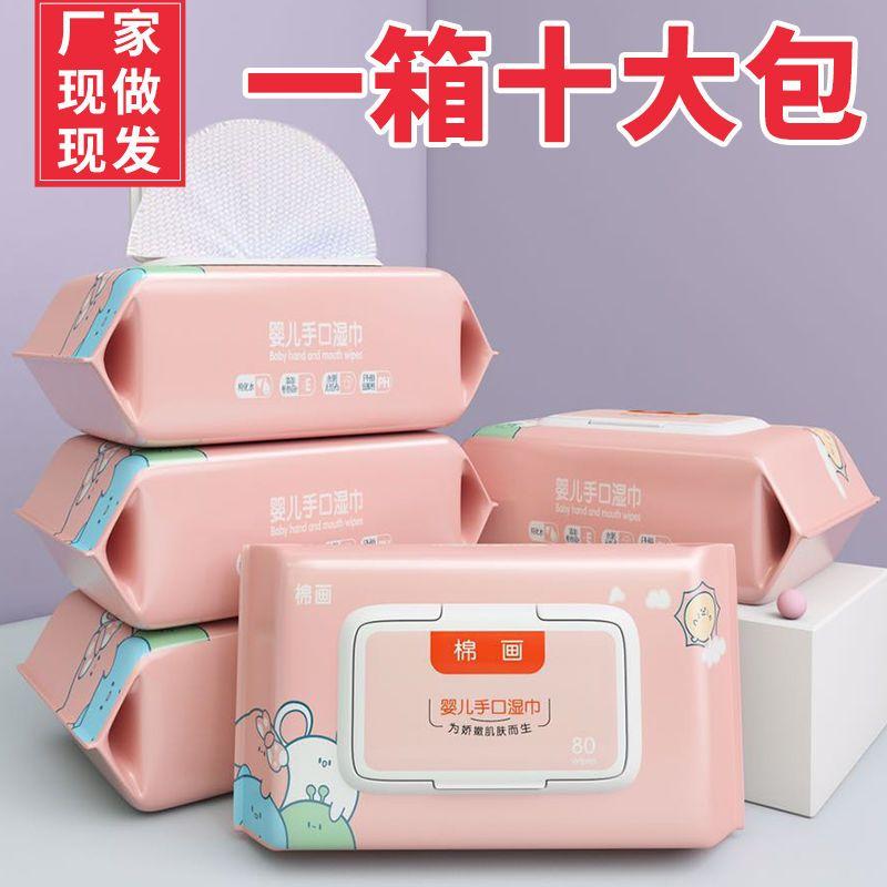 婴儿湿巾手口专用婴幼儿新生宝宝儿童家庭实惠装大包装带盖湿纸巾