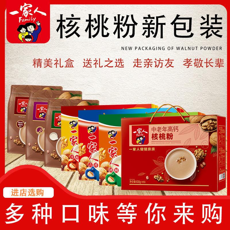 一家人中老年核桃粉补钙牛奶加钙核桃粉520g/630补脑核桃粉礼盒装