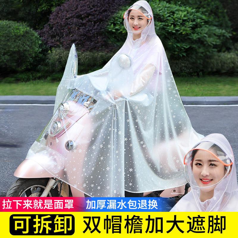 雨衣电动车摩托车雨衣单人电瓶车透明帽檐加大加厚男女雨披防暴雨