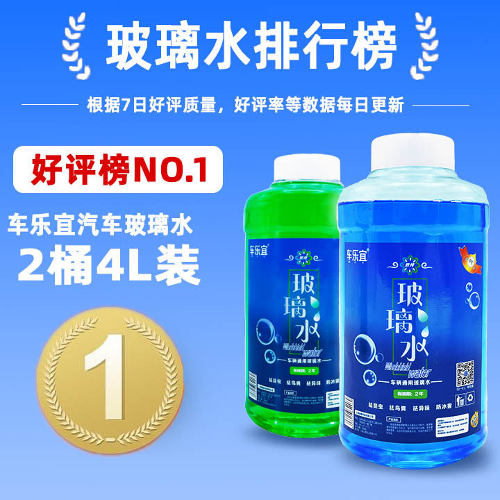 车乐宜玻璃水2L2瓶去污防冻清晰视野大瓶装4L四季通用正品玻璃水