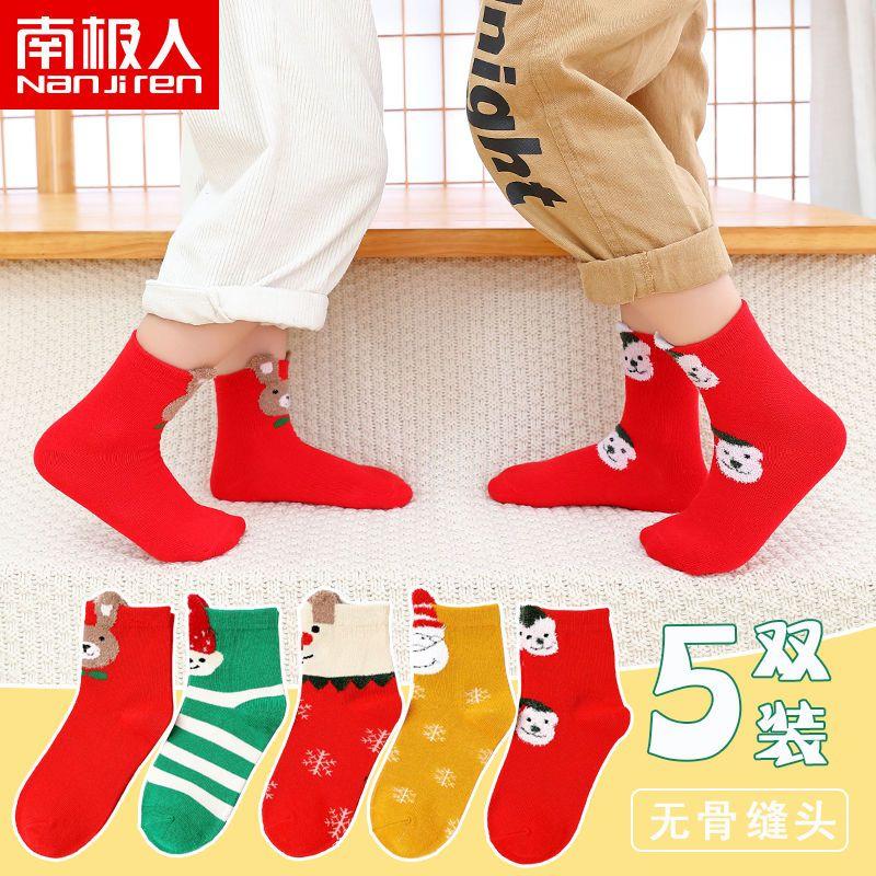 南极人5双装春秋冬款纯色棉儿童袜子男女童中筒袜1-18岁小孩学生