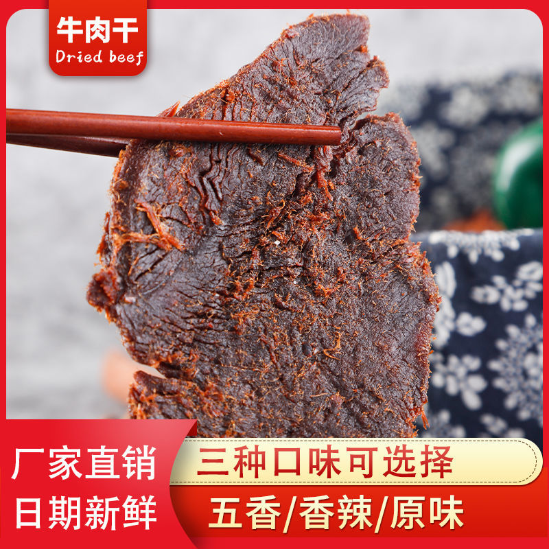 牛肉干1000g正宗内蒙古特产风干手撕五香牛肉片250g网红零食小吃