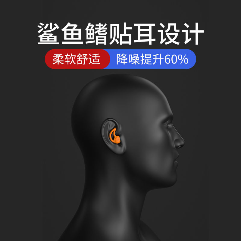 隔音耳塞防噪音工业超强静音防打呼噜睡眠神器学生成人降噪