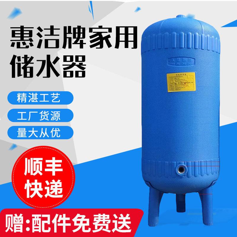 惠洁PE压力罐家用全自动无塔供水器塑料水塔自来水增压储水罐水泵