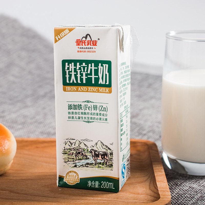 上市集团,铁锌同补,改善睡眠:200mlx15盒 皇氏乳业 全脂甜牛奶