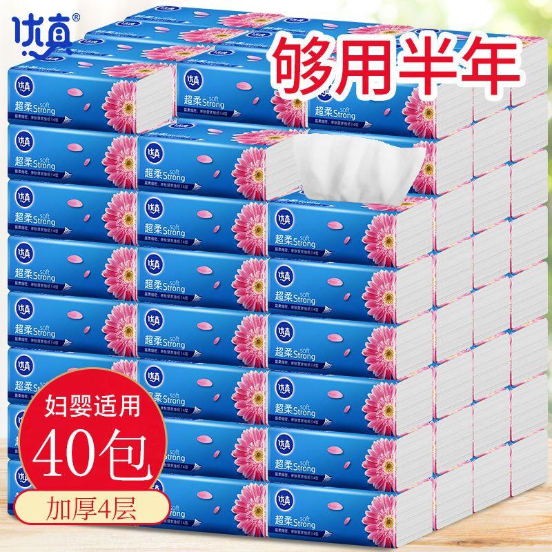 40包/10包 优真原生木浆卫生纸巾抽纸整箱批发家用餐巾纸面巾纸抽