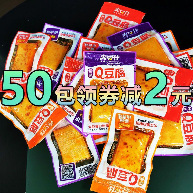 爽口佳100小包嫩豆腐豆干休闲零食多种口味独立包装休闲食品包邮