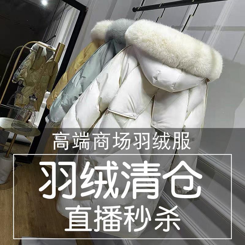 孤品捡漏 白鸭绒羽绒服 超保暖加厚羽绒服外套 商场品牌 反季清仓