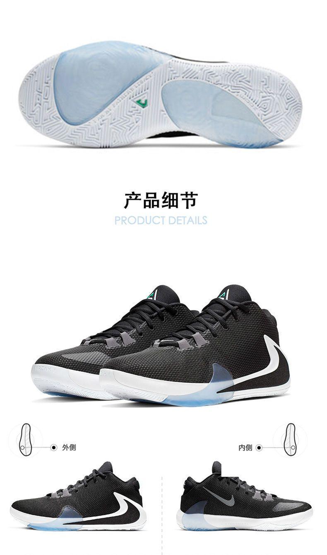 【MOMO嚴選】Nike freak 1首發黑白藍橙MVP全息倒鉤運動鞋男低幫戰靴2代