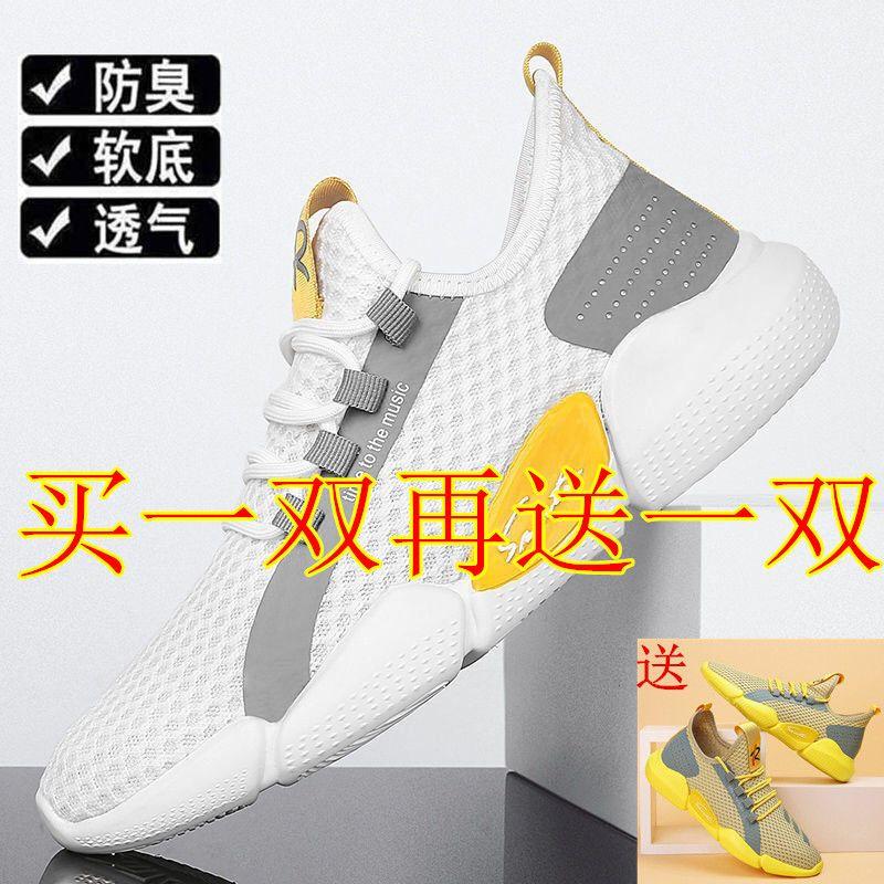 【买一送一】夏秋新款网鞋运动休闲男鞋百搭潮流韩版透气鞋学生鞋