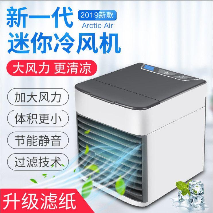 家用迷你小空调宿舍USB小型冷风扇办公室制冷保湿空调扇可加冰晶